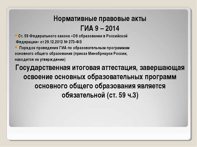 Нормативные правовые акты ГИА 9 – 2014 Ст. 59 Федерального закона «Об образов...