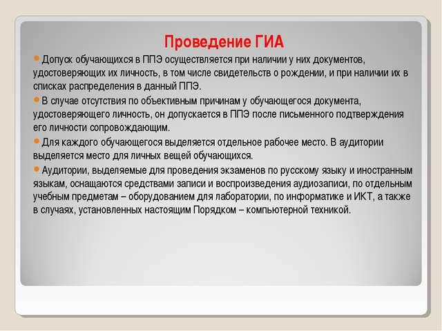 Проведение ГИА Допуск обучающихся в ППЭ осуществляется при наличии у них доку...