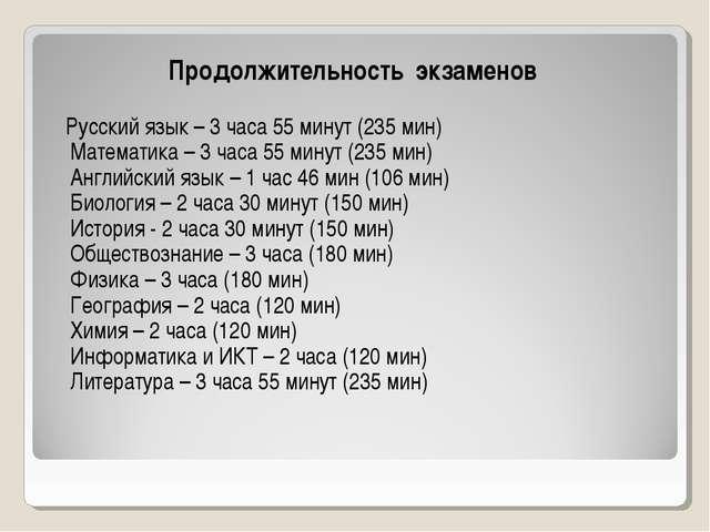 Продолжительность экзаменов Русский язык – 3 часа 55 минут (235 мин) Математ...