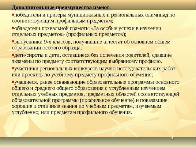 Дополнительные преимущества имеют: победители и призеры муниципальных и регио...