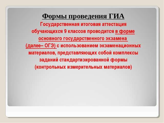 Формы проведения ГИА Государственная итоговая аттестация обучающихся 9 классо...