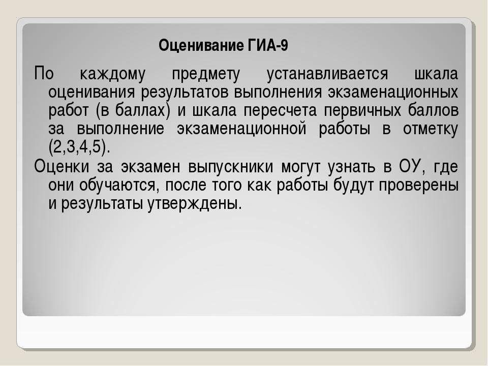 Оценивание ГИА-9 По каждому предмету устанавливается шкала оценивания резуль...