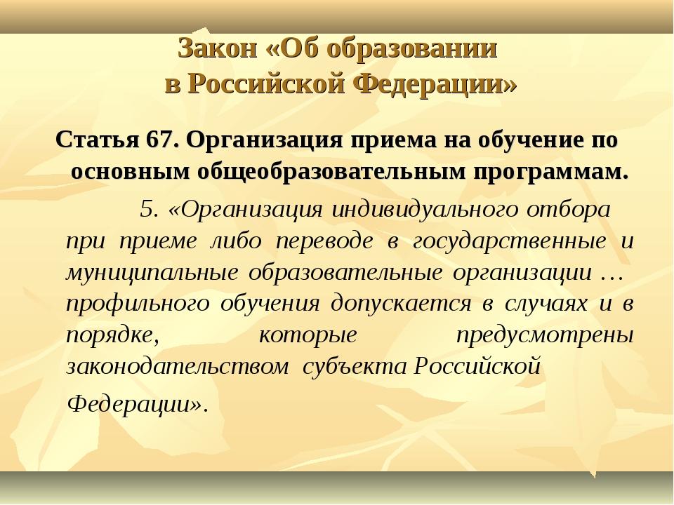 Закон «Об образовании в Российской Федерации» Статья 67. Организация приема н...