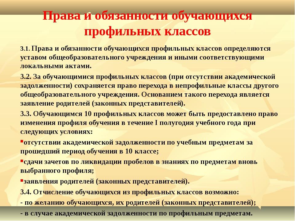 Права и обязанности обучающихся профильных классов 3.1. Права и обязанности...
