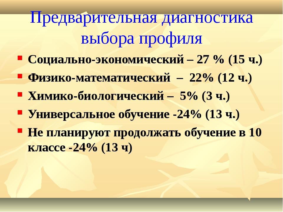 Предварительная диагностика выбора профиля Социально-экономический – 27 % (15...