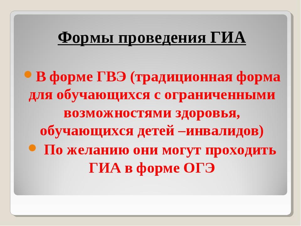 Формы проведения ГИА В форме ГВЭ (традиционная форма для обучающихся с ограни...