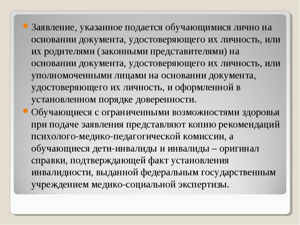 Заявление, указанное подается обучающимися лично на основании документа, удос...