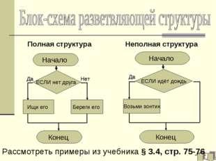 Полная структура Неполная структура Рассмотреть примеры из учебника § 3.4, ст