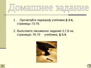 1 . Прочитайте параграф учебника § 3.4, страницы 73-76. 2. Выполните письменн