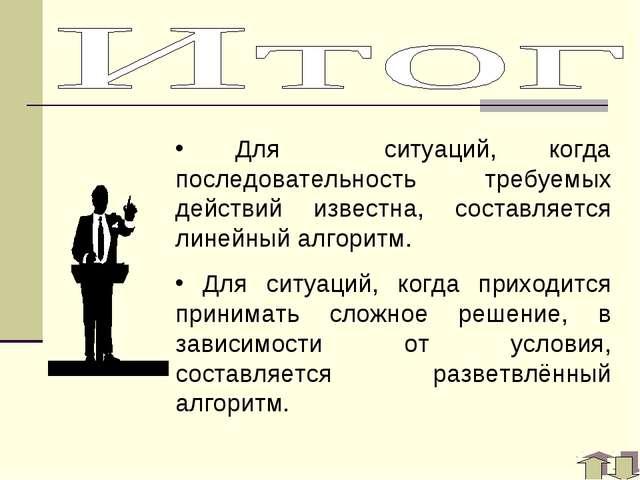 Для ситуаций, когда последовательность требуемых действий известна, составля...