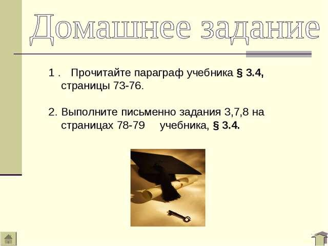 1 . Прочитайте параграф учебника § 3.4, страницы 73-76. 2. Выполните письменн...