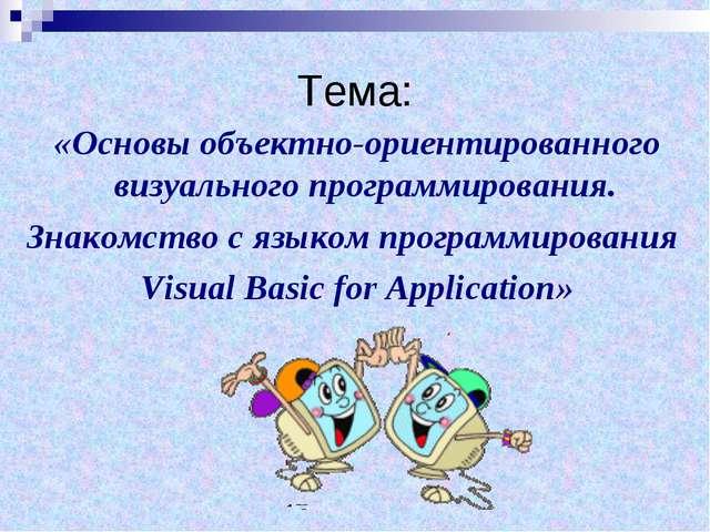 Тема: «Основы объектно-ориентированного визуального программирования. Знакомс...