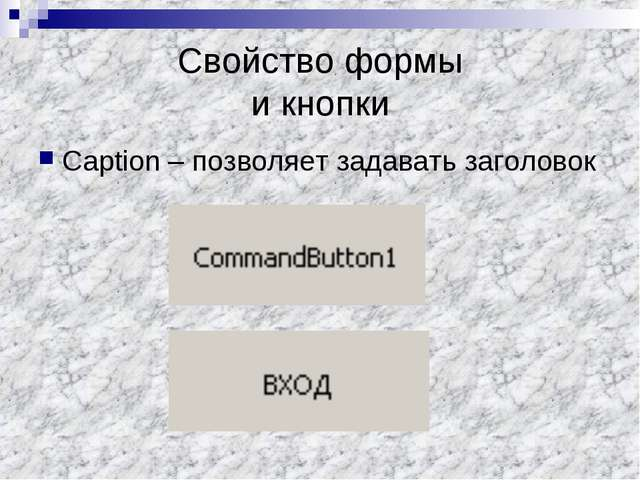 Свойство формы и кнопки Caption – позволяет задавать заголовок