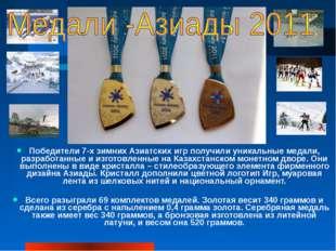 Победители 7-х зимних Азиатских игр получили уникальные медали, разработанны