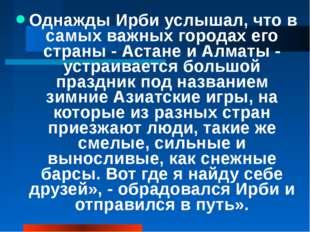 Однажды Ирби услышал, что в самых важных городах его страны - Астане и Алматы