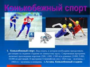 Конькобежный спорт. Вид спорта, в котором необходимо преодолевать дистанцию н