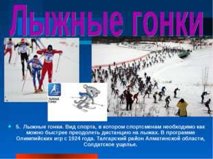 5. Лыжные гонки. Вид спорта, в котором спортсменам необходимо как можно быстр