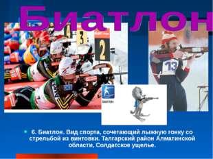 6. Биатлон. Вид спорта, сочетающий лыжную гонку со стрельбой из винтовки. Тал