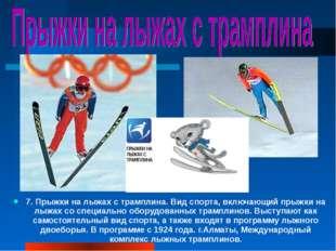 7. Прыжки на лыжах с трамплина. Вид спорта, включающий прыжки на лыжах со спе