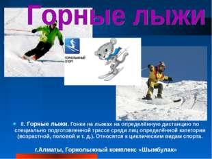 8. Горные лыжи. Гонки на лыжах на определённую дистанцию по специально подгот