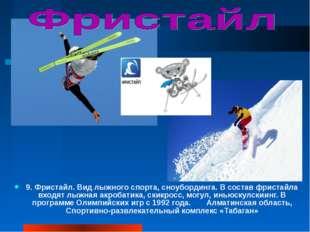 9. Фристайл. Вид лыжного спорта, сноубординга. В состав фристайла входят лыжн