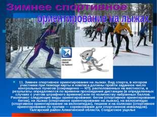 11. Зимнее спортивное ориентирование на лыжах. Вид спорта, в котором участник