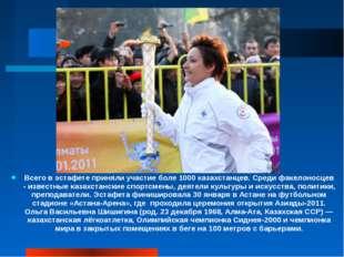 Всего в эстафете приняли участие боле 1000 казахстанцев. Среди факелоносцев -