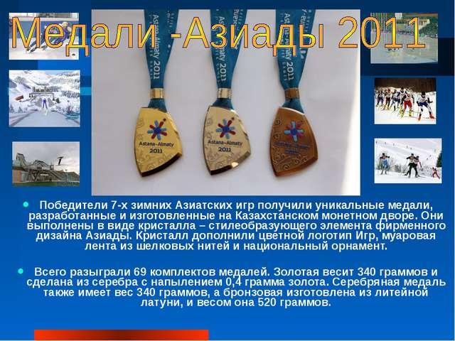 Победители 7-х зимних Азиатских игр получили уникальные медали, разработанны...