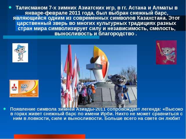 Талисманом 7-х зимних Азиатских игр, в гг. Астана и Алматы в январе-феврале 2...