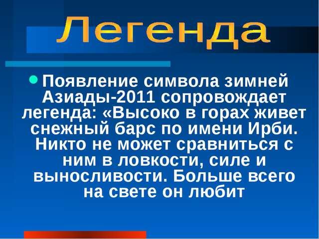 Появление символа зимней Азиады-2011 сопровождает легенда: «Высоко в горах жи...