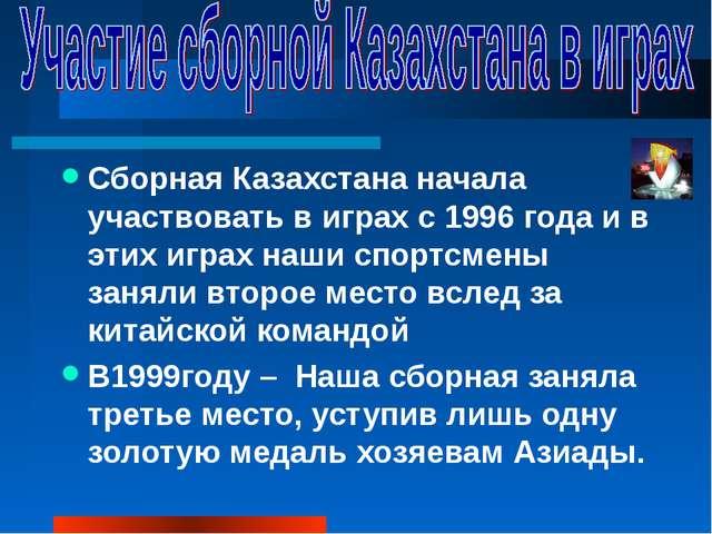 Сборная Казахстана начала участвовать в играх с 1996 года и в этих играх наши...