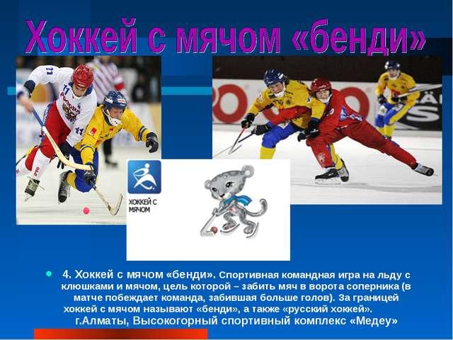 4. Хоккей с мячом «бенди». Спортивная командная игра на льду с клюшками и мяч...