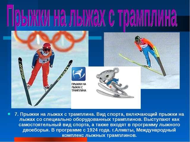7. Прыжки на лыжах с трамплина. Вид спорта, включающий прыжки на лыжах со спе...