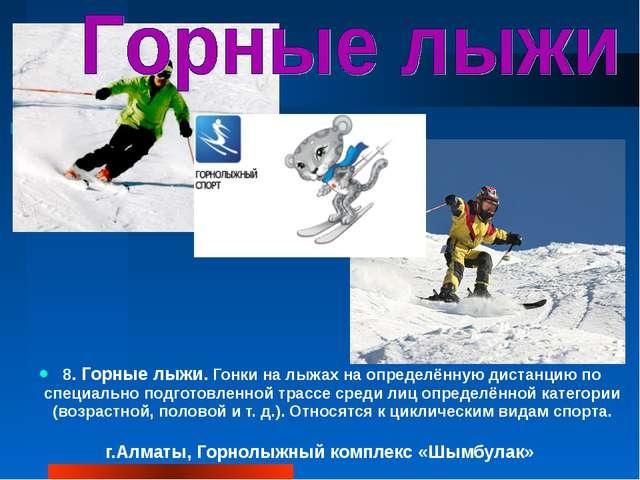 8. Горные лыжи. Гонки на лыжах на определённую дистанцию по специально подгот...