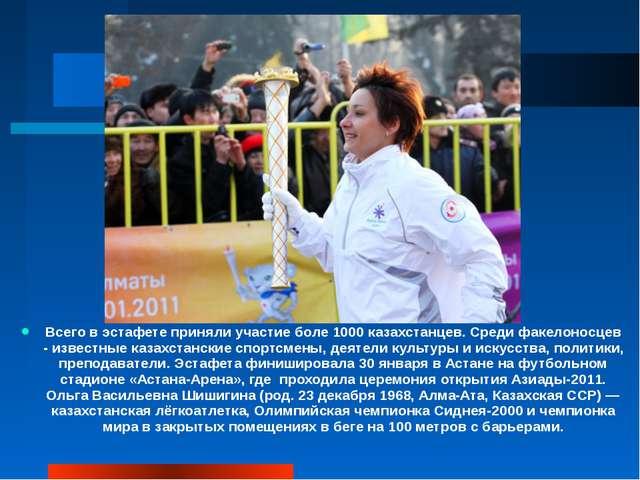 Всего в эстафете приняли участие боле 1000 казахстанцев. Среди факелоносцев -...