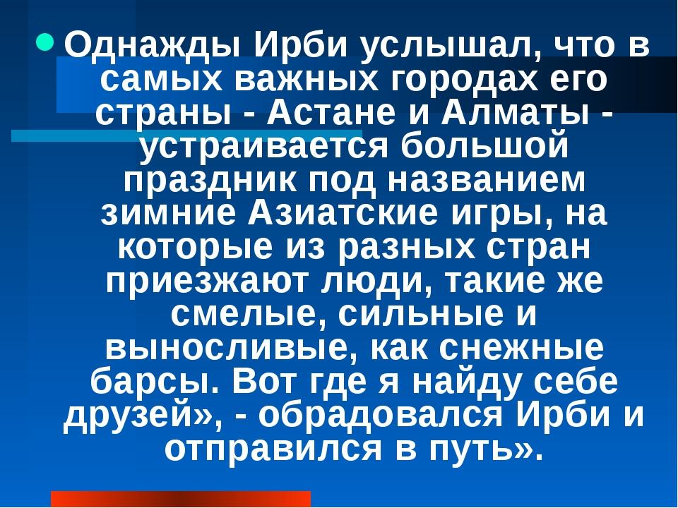 Однажды Ирби услышал, что в самых важных городах его страны - Астане и Алматы...