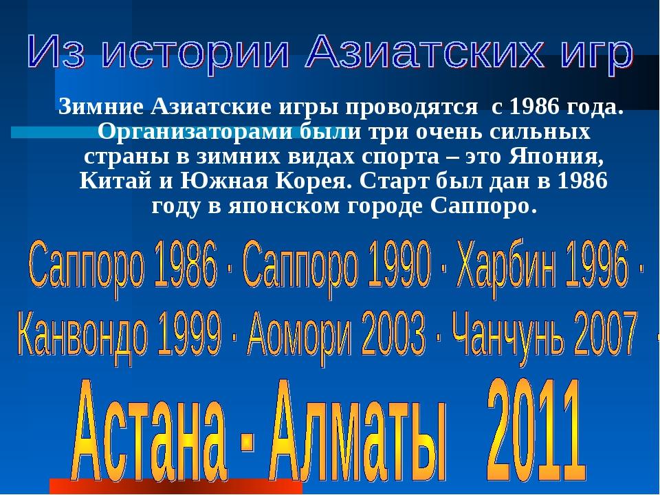 Зимние Азиатские игры проводятся с 1986 года. Организаторами были три очень с...