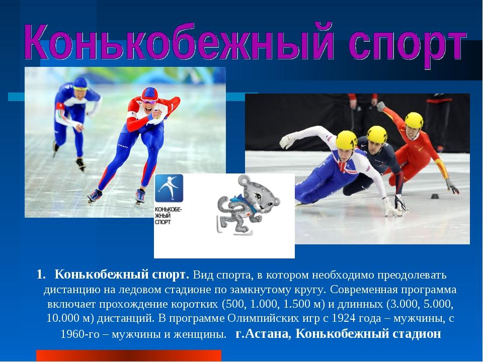 Конькобежный спорт. Вид спорта, в котором необходимо преодолевать дистанцию н...
