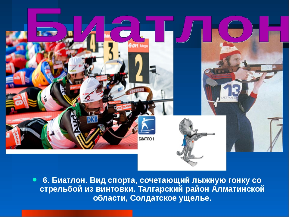 6. Биатлон. Вид спорта, сочетающий лыжную гонку со стрельбой из винтовки. Тал...