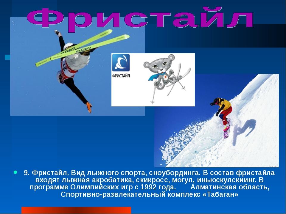 9. Фристайл. Вид лыжного спорта, сноубординга. В состав фристайла входят лыжн...