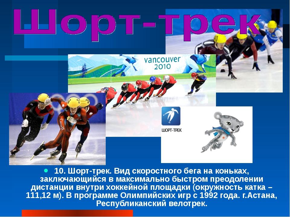 10. Шорт-трек. Вид скоростного бега на коньках, заключающийся в максимально б...
