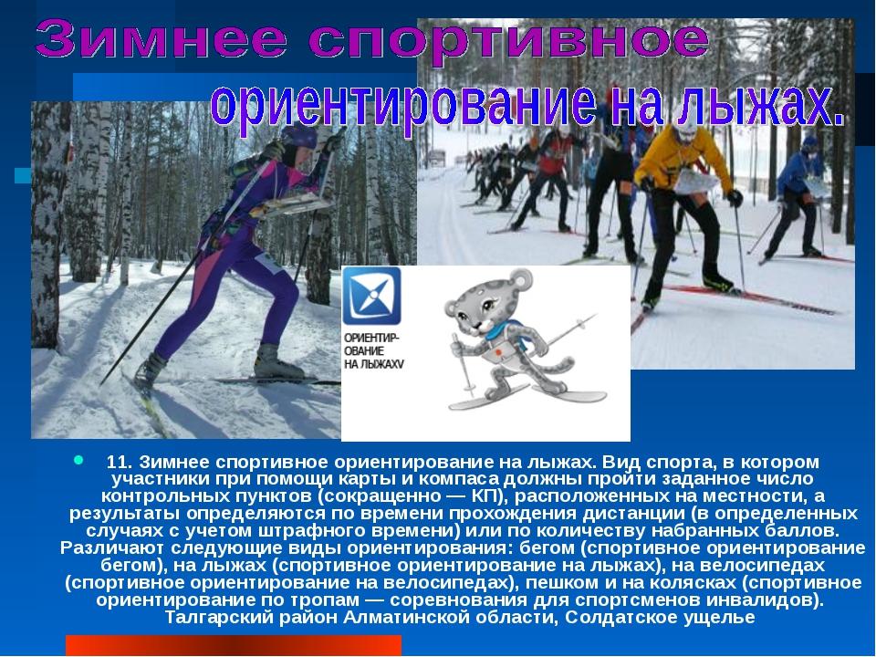 11. Зимнее спортивное ориентирование на лыжах. Вид спорта, в котором участник...