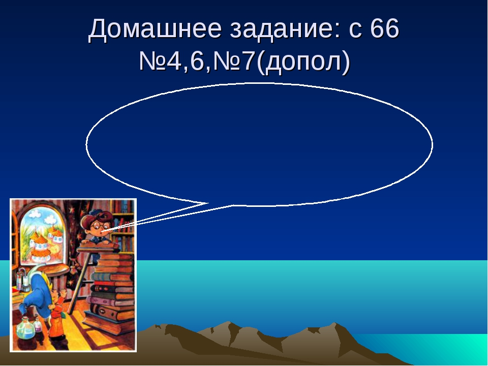 Домашнее задание: с 66 №4,6,№7(допол)