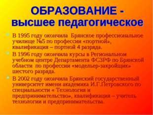 В 1995 году окончила Брянское профессиональное училище №5 по профессии «портн