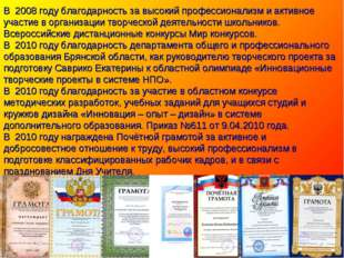В 2008 году благодарность за высокий профессионализм и активное участие в орг