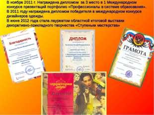 В ноябре 2011 г. Награждена дипломом за 3 место в 1 Международном конкурсе пр