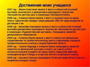 Достижения моих учащихся 2007 год - Малик Анастасия заняла 2 место в областно