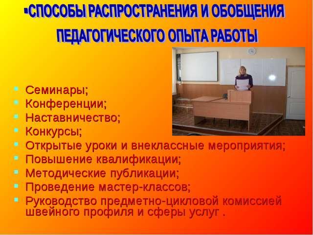 Семинары; Конференции; Наставничество; Конкурсы; Открытые уроки и внеклассные...