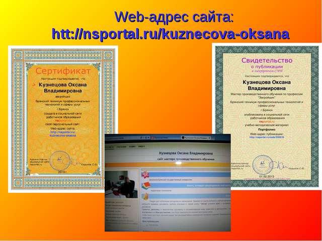 Web-адрес сайта: htt://nsportal.ru/kuznecova-oksana