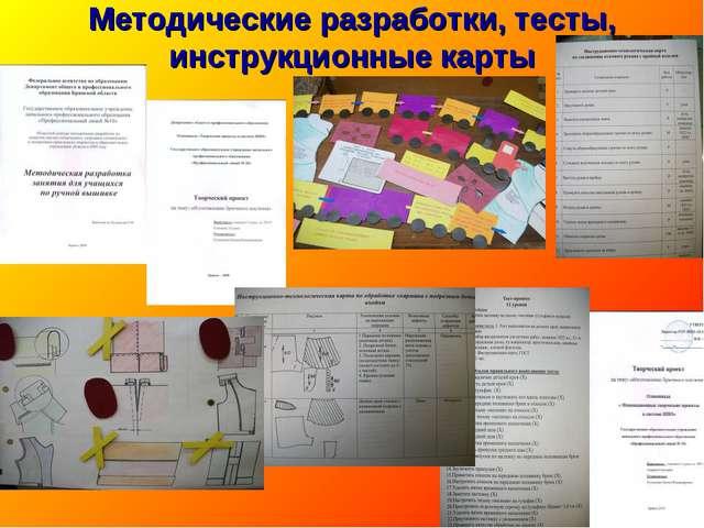 Методические разработки, тесты, инструкционные карты
